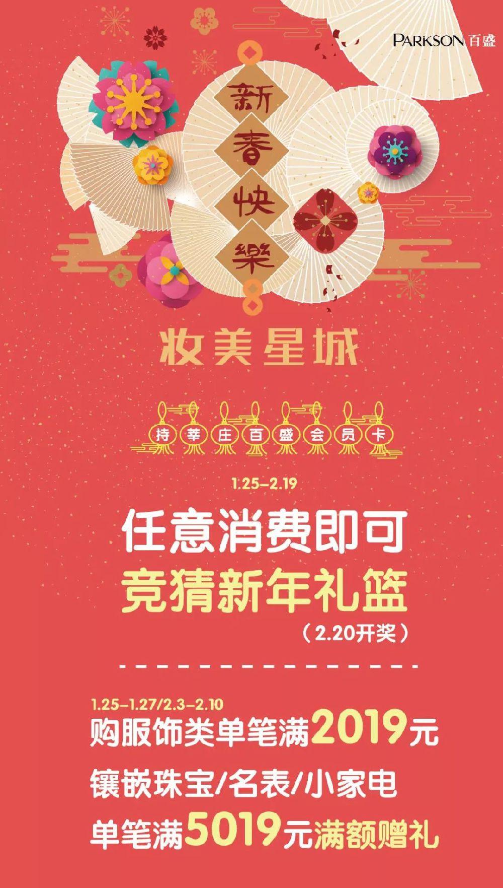 上海莘庄百盛欢度春节 全场低至4折起