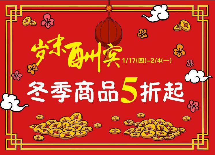 上海太平洋百货岁末酬宾 冬季商品5折起