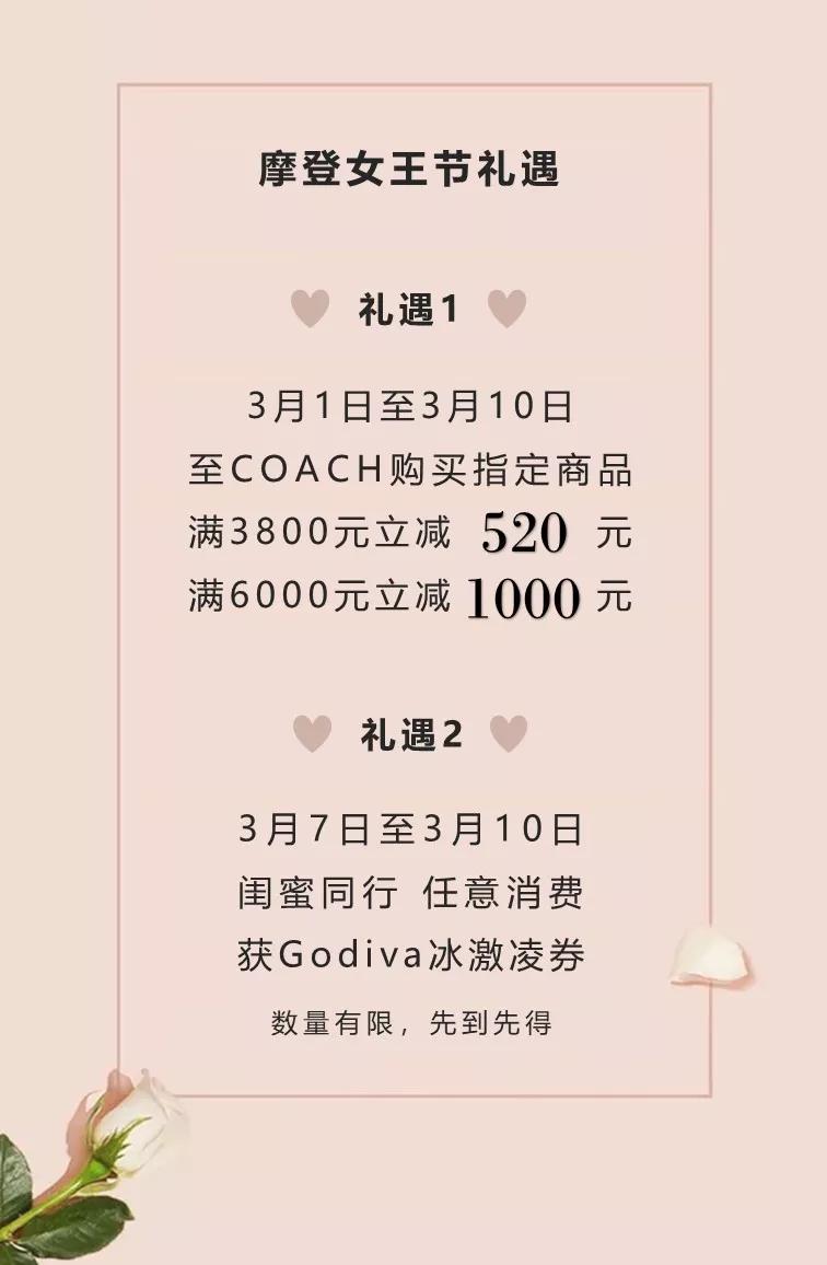 COACH 2019三八女王节福利 满3800立减520