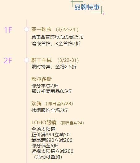 上海六百春日折扣 当季服饰5折起