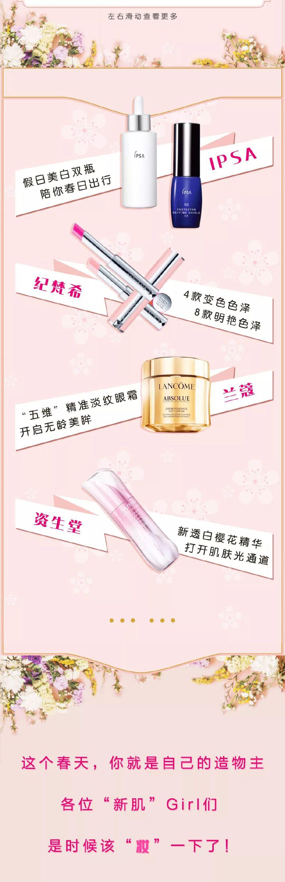 新世界城春季化妆节 一线化妆品满99减20