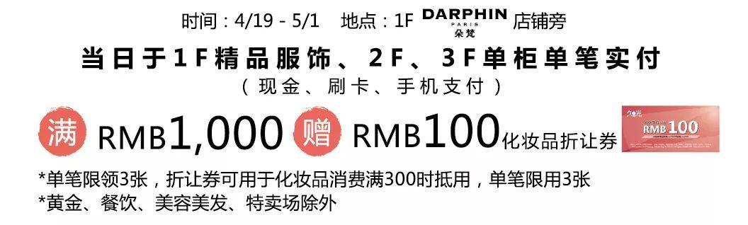 上海久光百货春季美妆节 大牌化妆品满仟返百