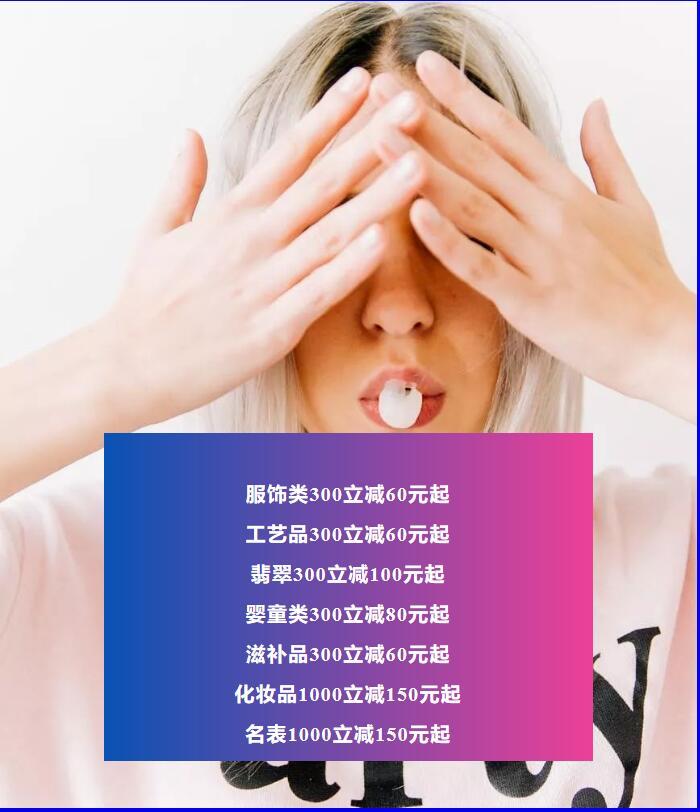 上海东方商厦五一节提前go 全场立减300减60起