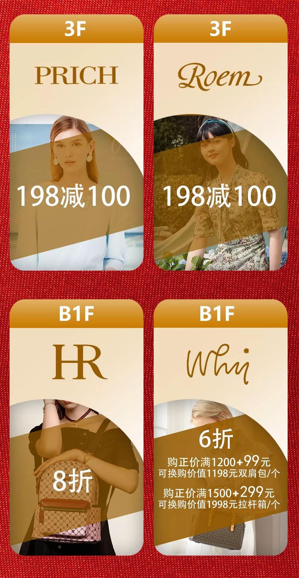 上海置地广场2019五一节品牌折扣一览