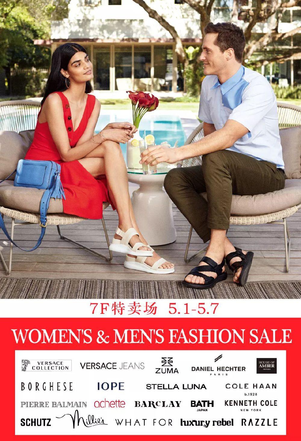 上海久光百货男女服饰鞋履大型特卖会