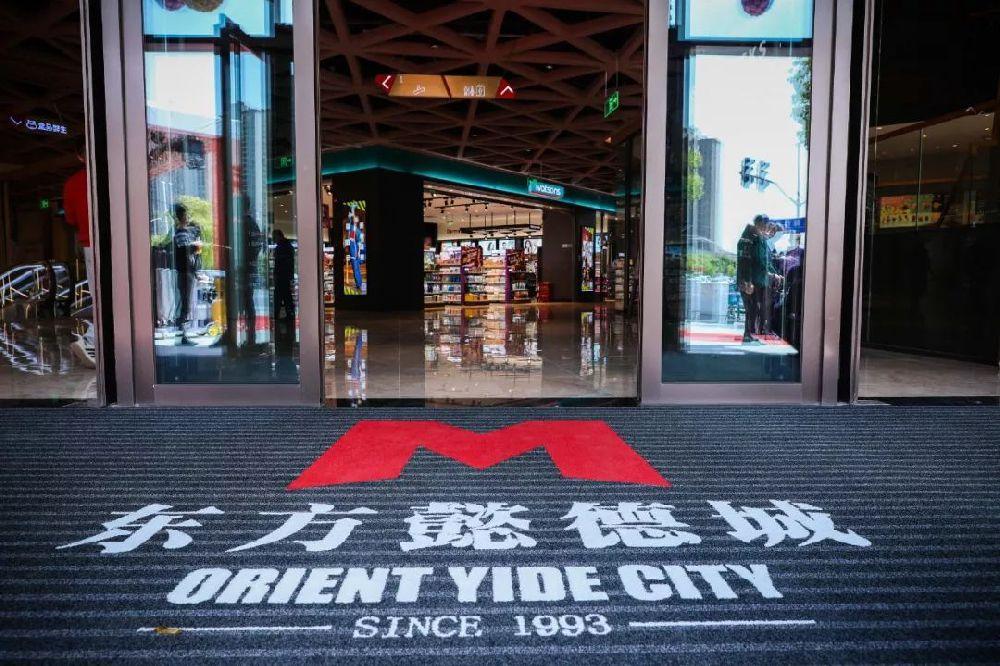 上海东方懿德城开业 62000㎡购物中心逛吃买学一站搞定