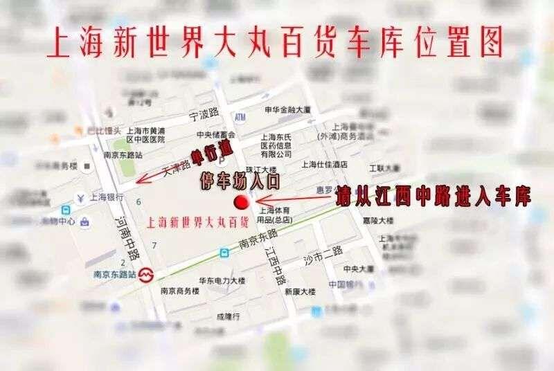 上海新世界大丸百货地址+营业时间+交通停车