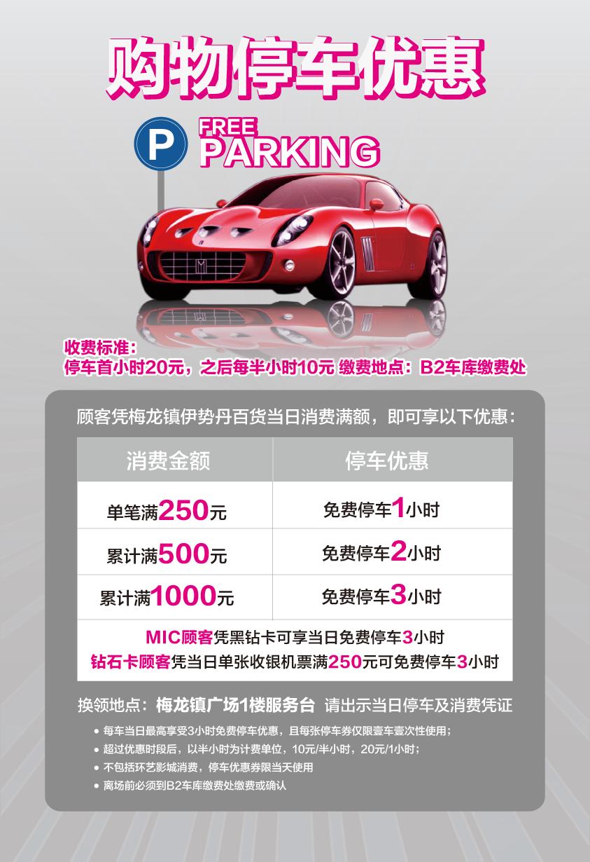 上海伊势丹百货营业时间+地址+交通+停车收费标准