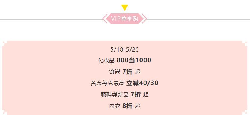 上海淮海百盛520 VIP尊享购 化妆品800当1000