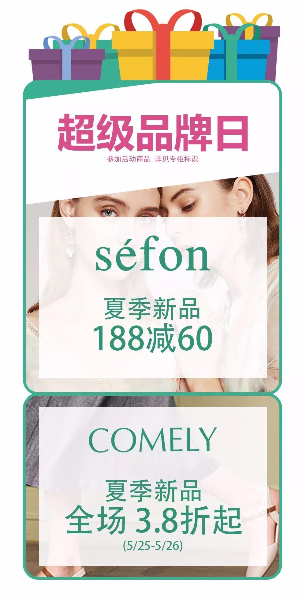 上海置地广场六一大放价 流行品牌满99减60