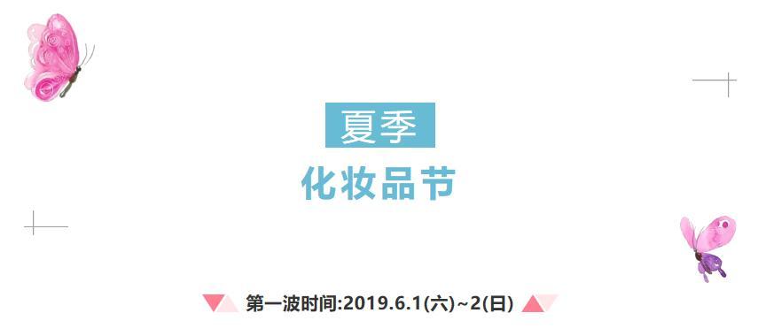 上海梅龙镇伊势丹百货夏季化妆品节