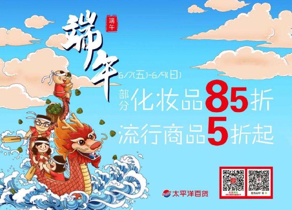 上海太平洋百货2019端午折扣 流行商品5折起