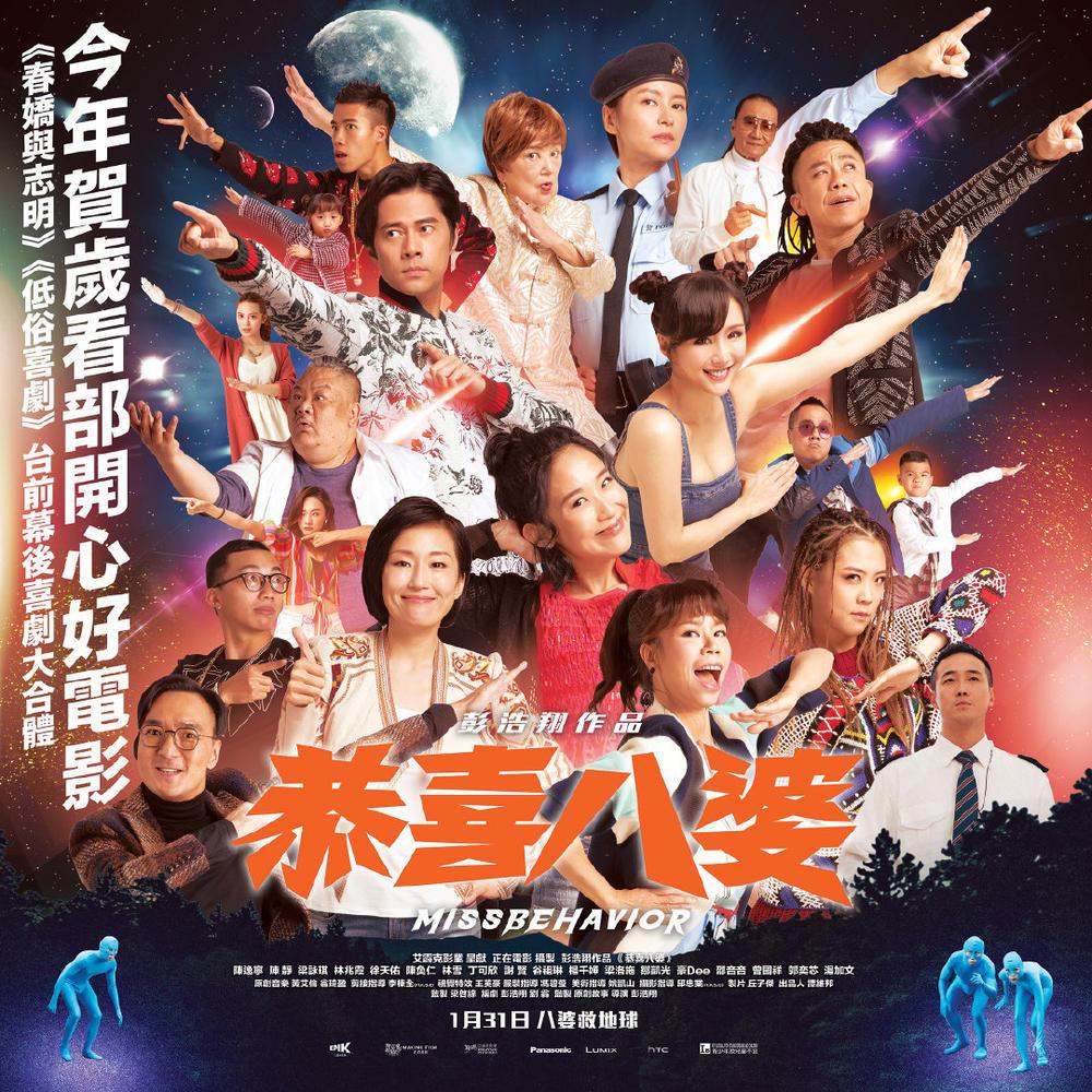 彭浩翔首部贺岁片《恭喜八婆》1月31日香港上映