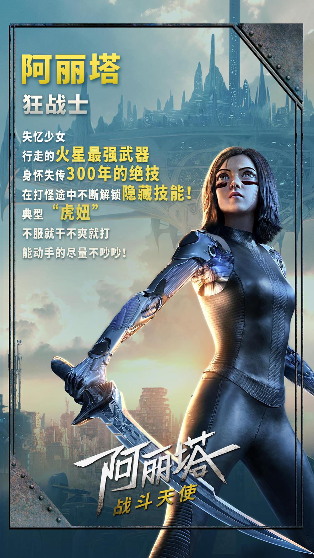 卡梅隆《阿丽塔》角色海报曝光 阿丽塔惊艳亮相