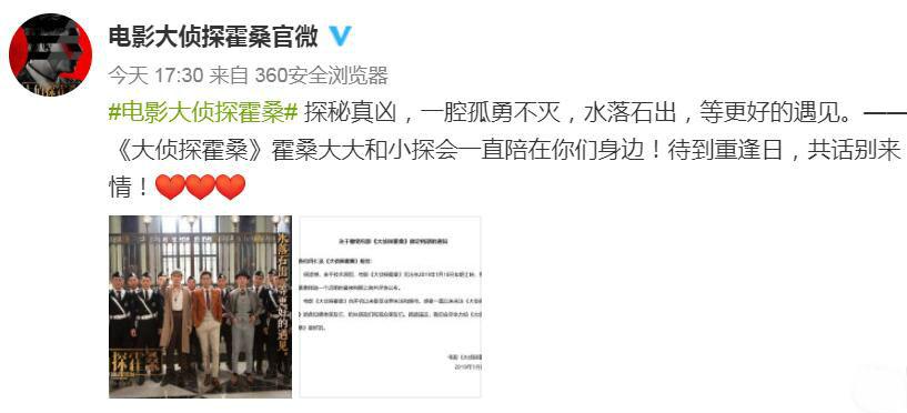 韩庚新片《大侦探霍桑》宣布撤档  新档期待公布
