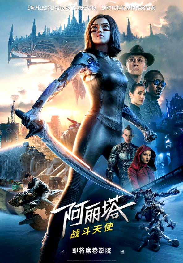 《阿丽塔》中文海报全阵容霸气亮相 罪恶之城见证重生