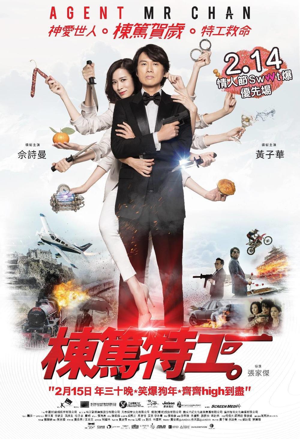2018香港电影票房排行榜出炉 《复联3》登顶