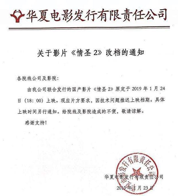 吴秀波白百何《情圣2》宣布撤档 因技术推迟