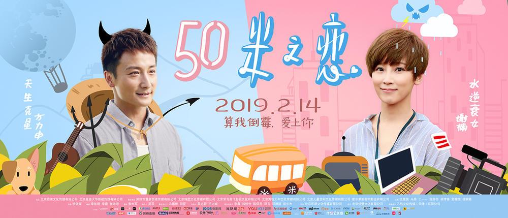 《五十米之恋》曝终极海报 2.14情人节上映