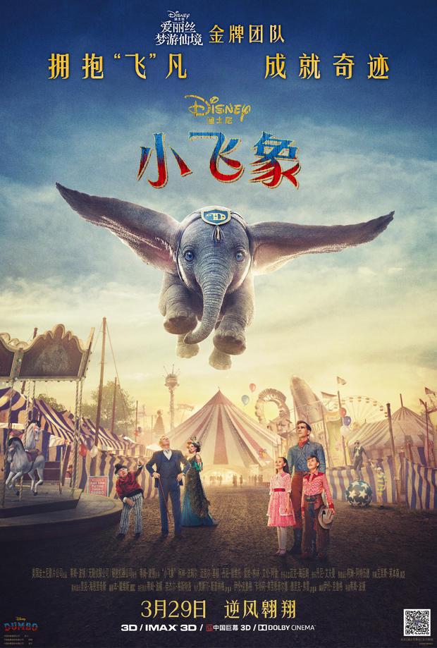 暖心奇幻 真人版《小飞象》内地3月29日公映
