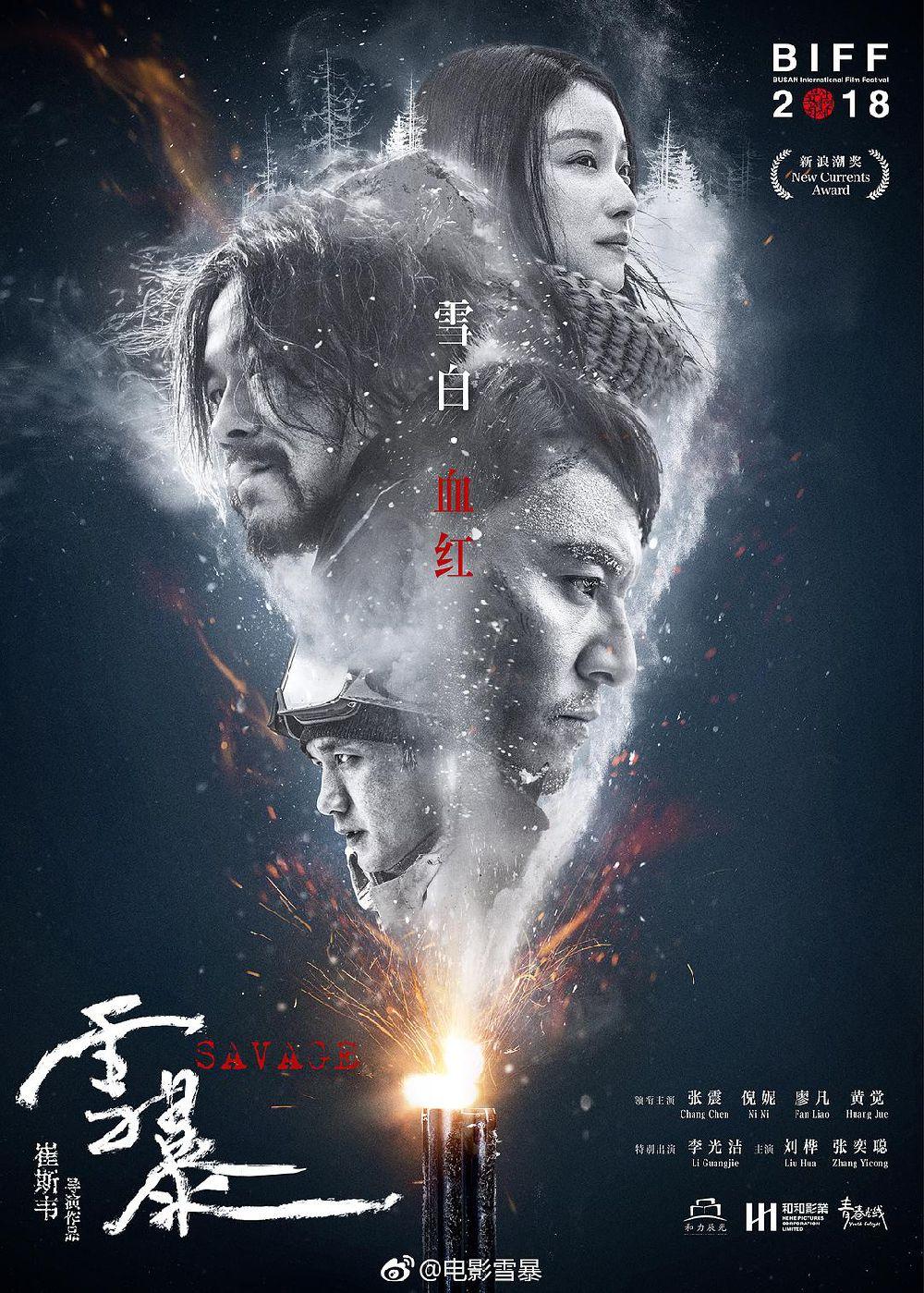 犯罪片《雪暴》4.26公映 张震倪妮廖凡主演