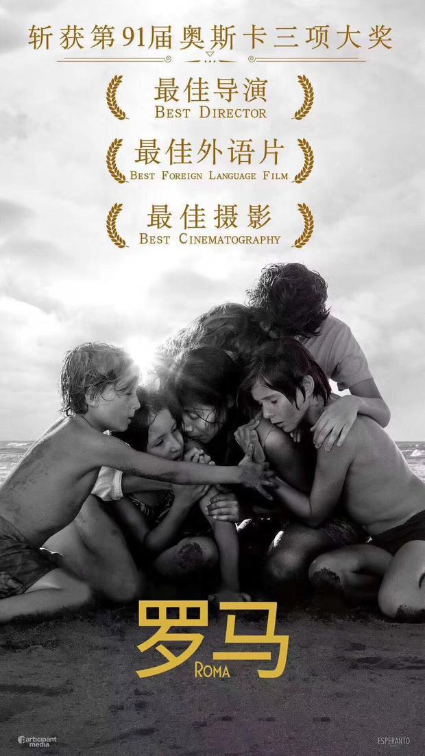 奥斯卡最佳外语片《罗马》确定引进 曝中文海报