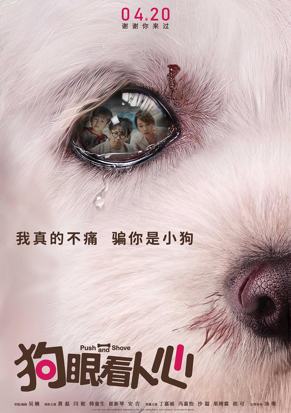 黄磊闫妮《狗眼看人心》定档4.20 暖心来