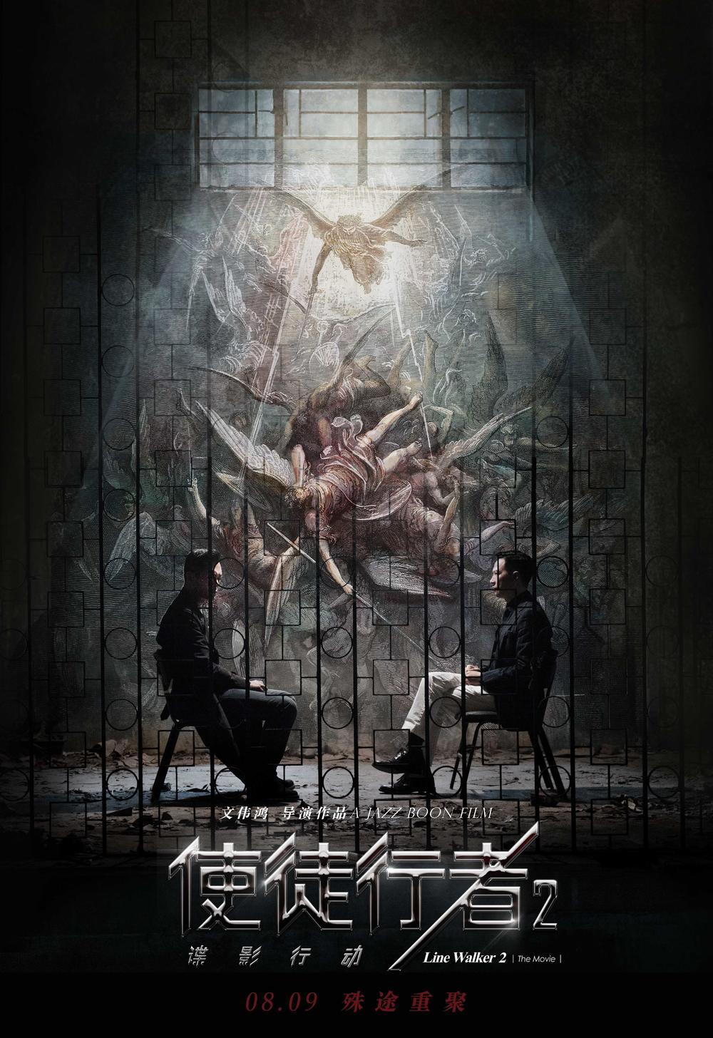 《使徒行者2》定档暑期8.9  古天乐张家辉回归