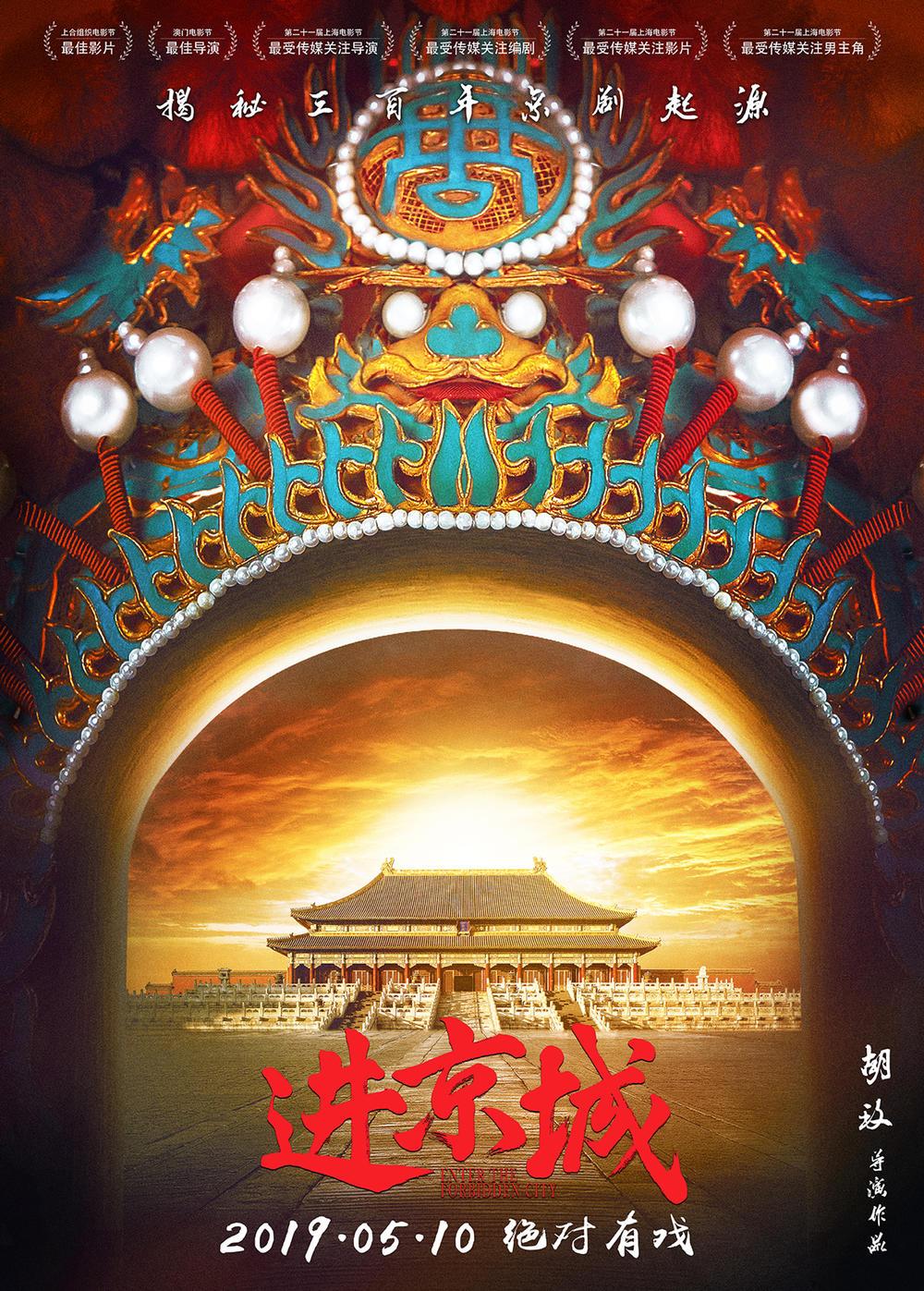 《进京城》宣布定档5月10日 富大龙马伊琍主演