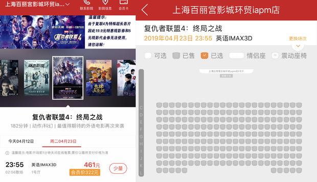 《复联4》开启内地预售 4小时累计票房破3500万