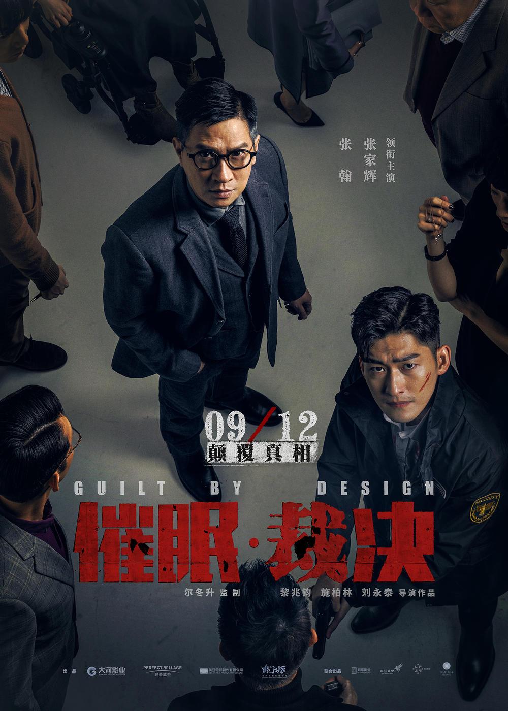 张家辉《催眠·裁决》定档9.12 与张翰上演限时营救