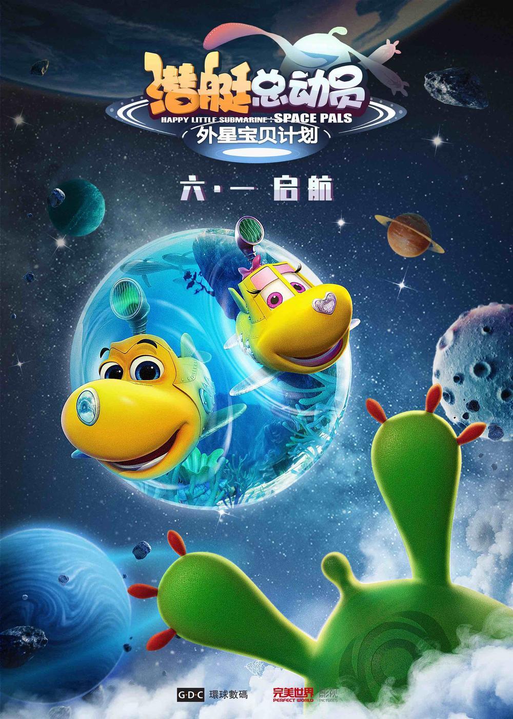 《潜艇总动员:外星宝贝计划》定档6.1 增加外星元素