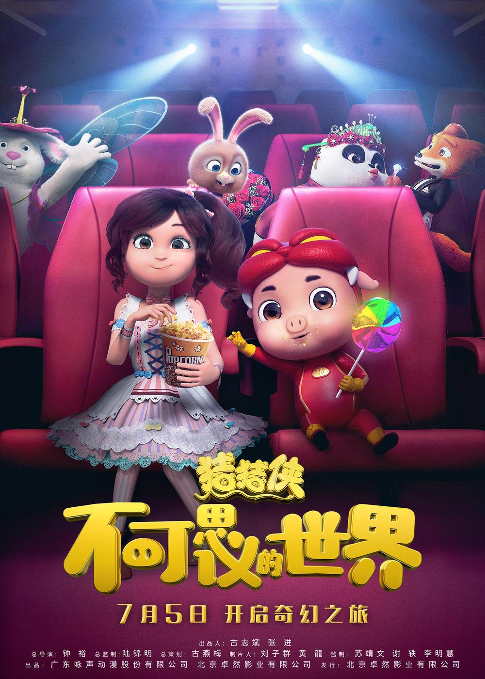 动画片 猪猪侠 宣布定档 7月5日全国公映