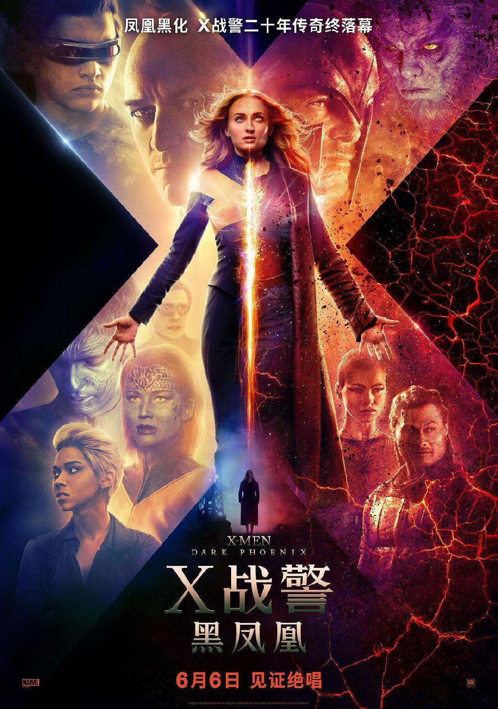 《X战警:黑凤凰》发布9大角色海报 6.6见证绝唱