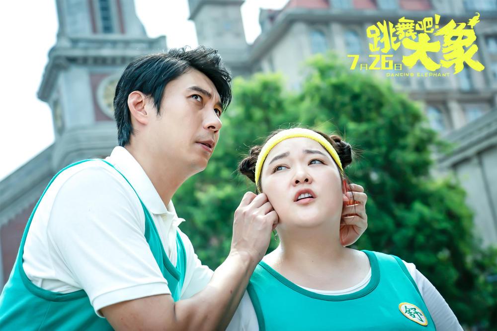 《跳舞吧!大象》定档7.26  艾伦金春花领衔主演