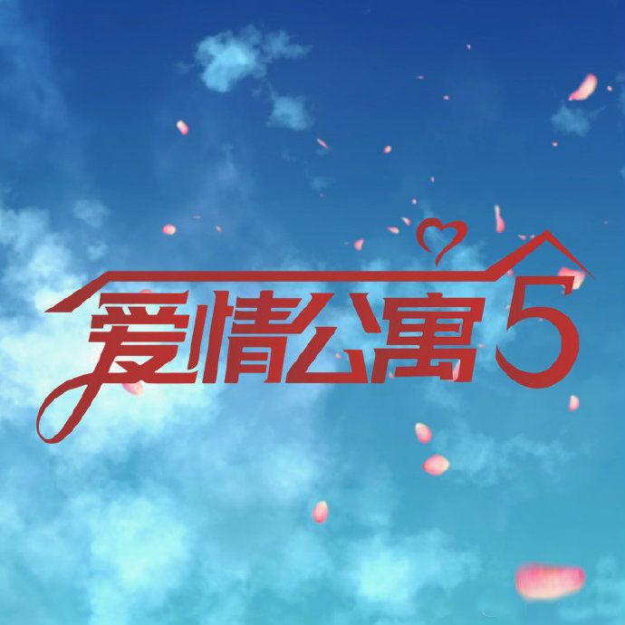 《爱情公寓5》将开拍 陈赫娄艺潇等原班