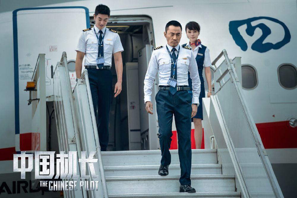 张涵予《中国机长》曝全新剧照 9月30日