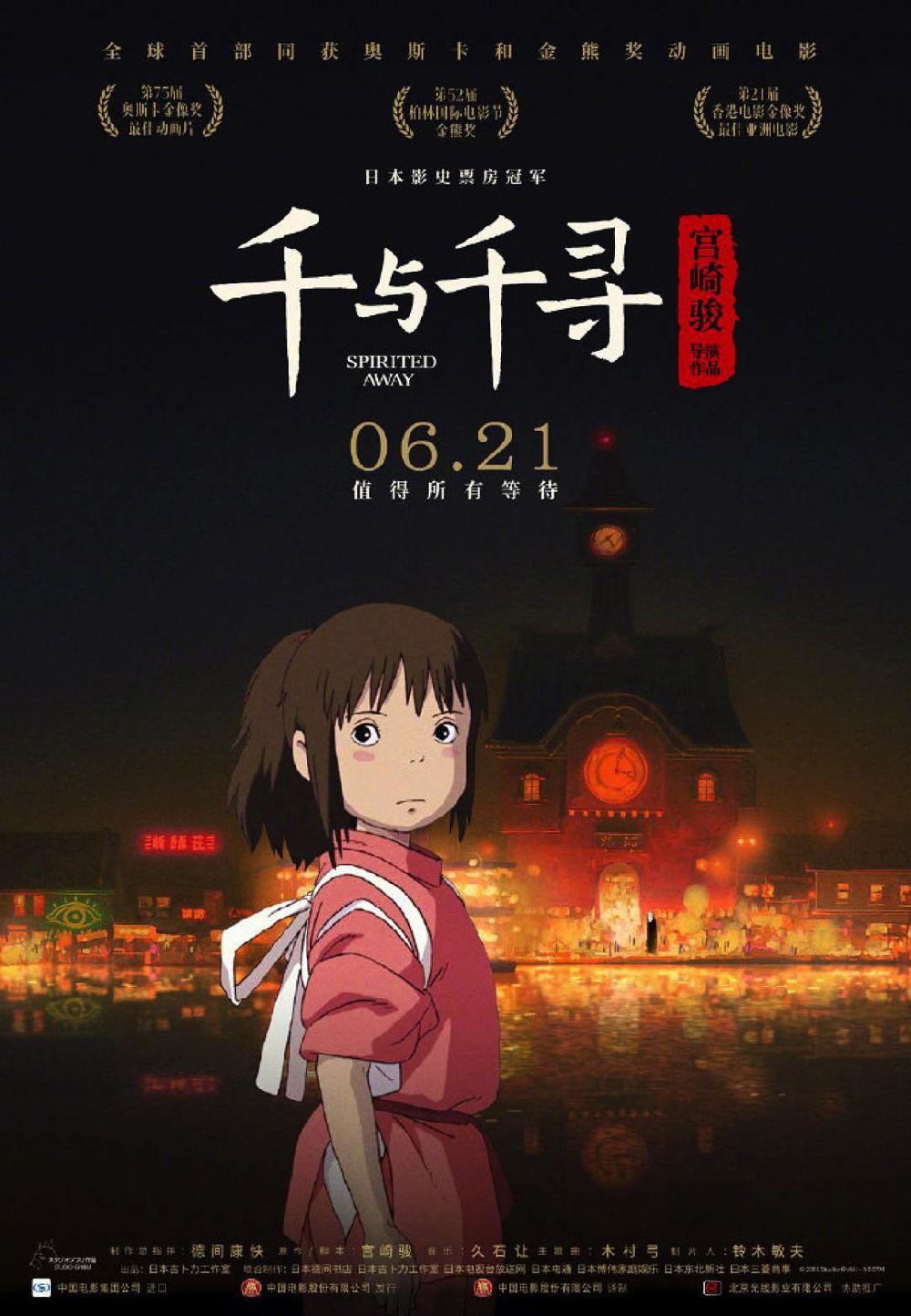 《千与千寻》发布汤屋全景图 开启宫崎骏的神隐世界