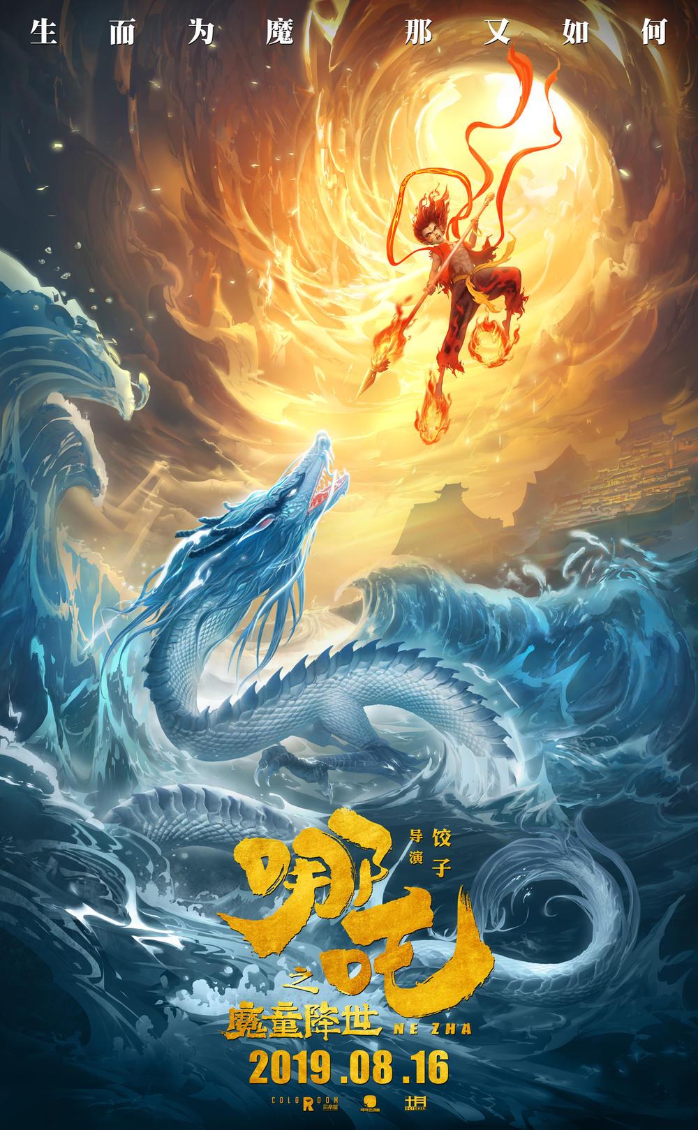 《哪吒之魔童降世》预告海报双发 定档8.16上映