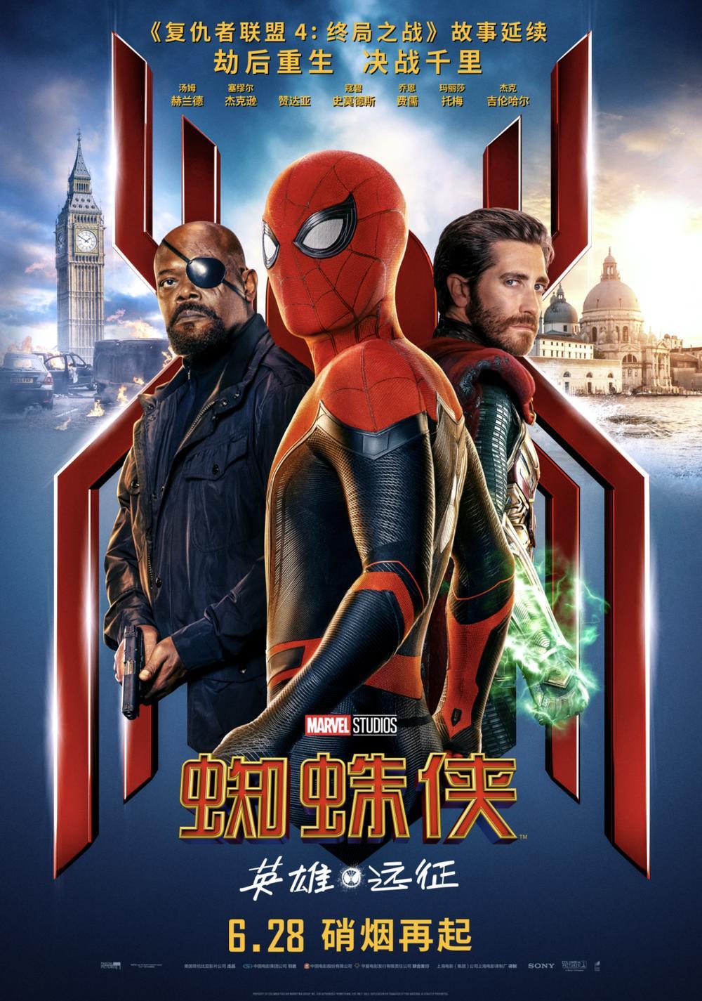 《蜘蛛侠:英雄远征》宣布定档6.28 领跑暑期档