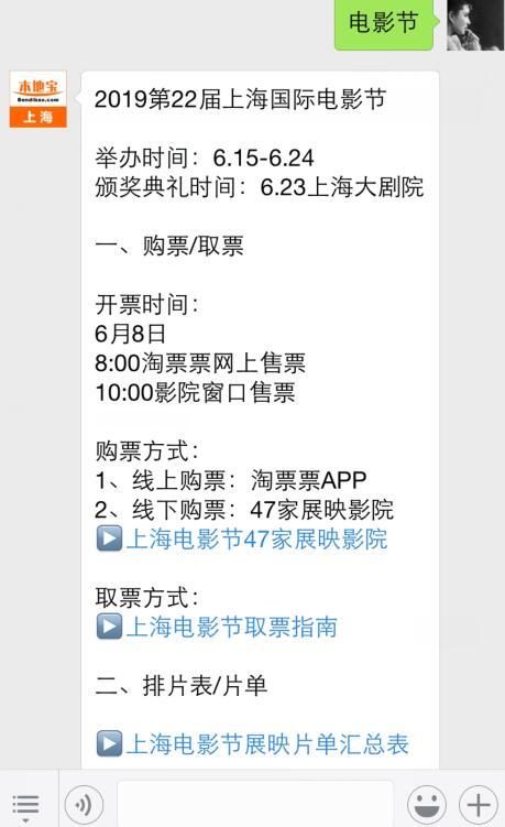 2019上海电影节购票攻略| 开票时间+购票方式