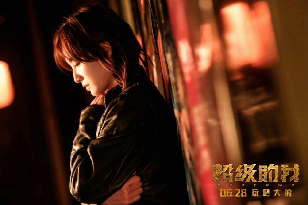 王大陆宋佳《超级的我》曝人物海报  6月28日上映