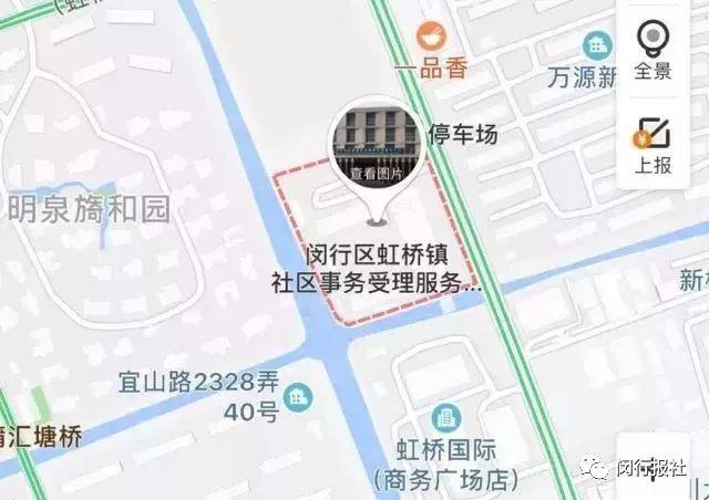 闵行多个民生办事网点搬迁 相互转告