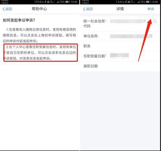 注册个税App发现被入职陌生公司 上海税务:在