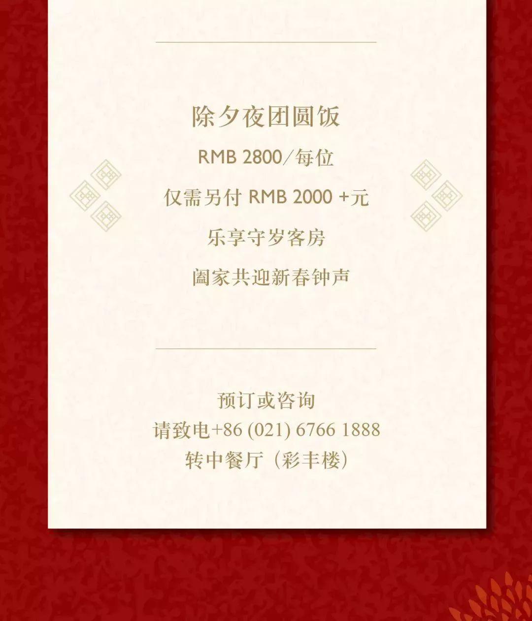 2019上海松江区酒店年夜饭预订指南