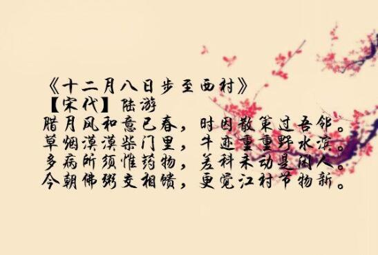 """上海顾村公园腊八节茶会 过一次""""粥""""到的腊八节"""