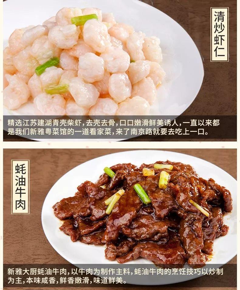 2019上海黄浦半成品年夜饭大合集