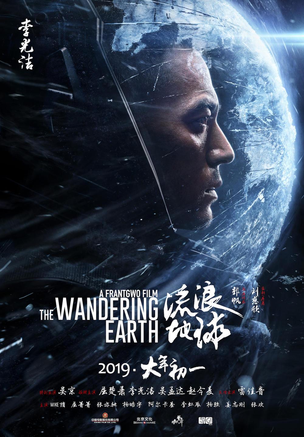 科幻片《流浪地球》定档2019大年初一 吴京领衔