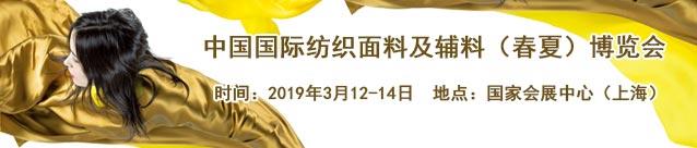 2019上海国际纺织面料展时间 地点 门票申请