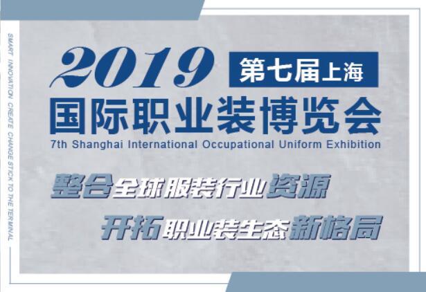 2019上海国际职业装展时间+地点+门票